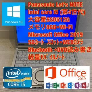 パナソニック(Panasonic)のNo.2/pana/ノートPC/i5/SSD512G/Office2019(ノートPC)