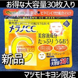 ロート製薬 - メラノCC 集中対策マスク 30枚入り