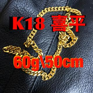 最安値‼︎本物保証 K18 18金 2面 喜平ネックレス 約60g/50cm