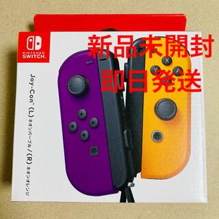 Nintendo Switch - 【未開封】任天堂 Joy-Con (L)ネオンパープル/(R)ネオンオレンジ