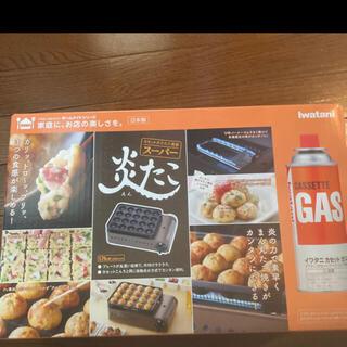 イワタニ(Iwatani)のCB-ETK1  iwatani 新品 イワタニ たこ焼器 炎たこ(たこ焼き機)