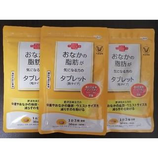 大正製薬 - おなかの脂肪が気になる方のタブレット 3袋