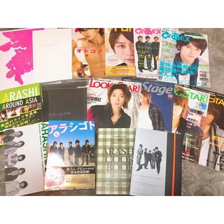 嵐 - 嵐 ARASHI 雑誌 anan パンフレット カレンダー セット
