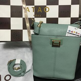 ATAO - アタオ ホリデー シエロ 限定色