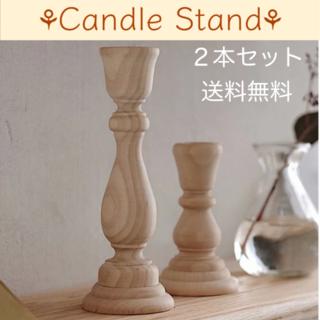 【訳あり特別価格】木製キャンドルスタンド 2個セット No.6