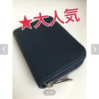 【新品】カードケース シボ柄ネイビー  在庫残り僅か