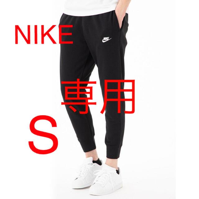 NIKE(ナイキ)の新品 NIKE ジョガーパンツ ブラック Sサイズ メンズのパンツ(その他)の商品写真
