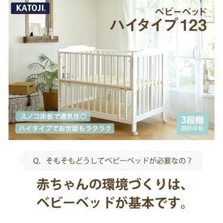 KATOJI - ベビーベッド カトージ KATOJI  ハイタイプ 123 京都市内でお渡し限定