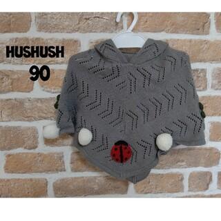 ハッシュアッシュ(HusHush)の【美品】hushush グレー ポンポン アプリケット付きケープ  90㎝(その他)