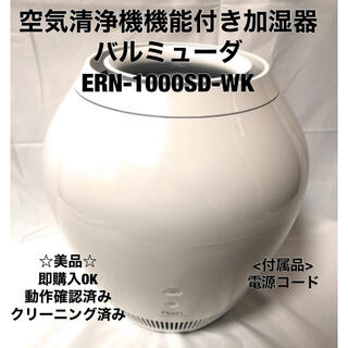 BALMUDA - バルミューダ加湿器 空気清浄機 ERN-1000SD-WK