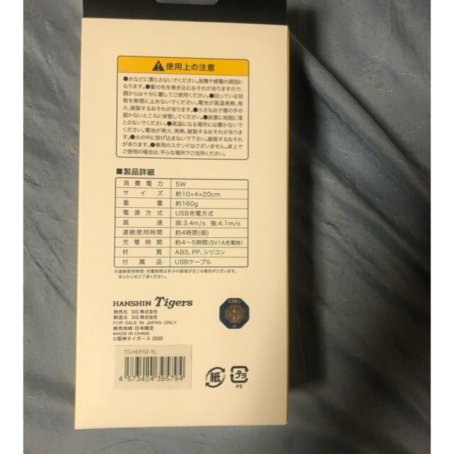 阪神ファンハンディ スマホ/家電/カメラの冷暖房/空調(扇風機)の商品写真