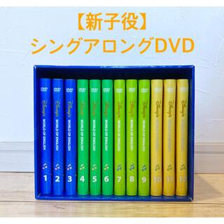 Disney - 【新子役】ディズニー英語システム シングアロング DVD  DWE