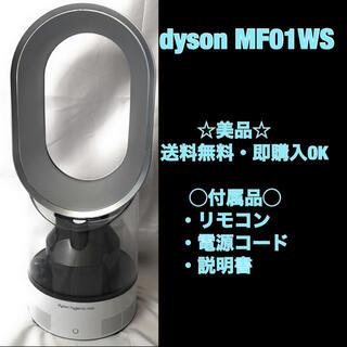 Dyson - Dyson MF01WS hygenil mist  加湿器