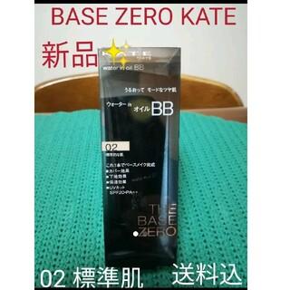 KATE - KATE ウォーターインオイルBB  【新品】02 SPF20 PA++