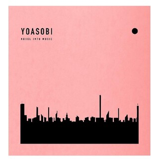 THE BOOK YOASOBI 完全生産限定盤 アルバム CD ヨアソビ(ポップス/ロック(邦楽))