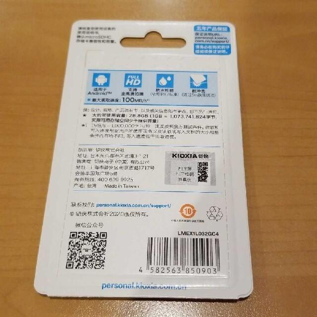 東芝(トウシバ)のキオクシア(旧東芝)マイクロSDカード 32GB スマホ/家電/カメラのスマートフォン/携帯電話(その他)の商品写真