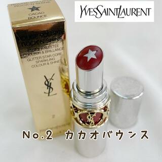 Yves Saint Laurent Beaute - 【新品未使用】YSL ルージュヴォリュプテロックシャイン No.2カカオバウンス