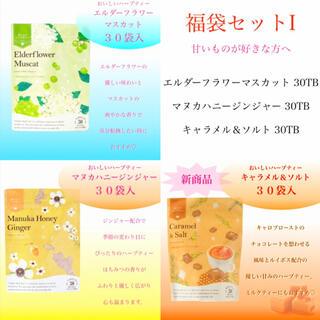セイカツノキ(生活の木)の新春ハーブティーセットI(茶)