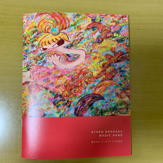 ロッカクアヤコ 図録 千葉県立美術館 展覧会 魔法の手(アート/エンタメ)
