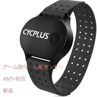 新品 CYCPLUSアームバンド型 光学式心拍センサー ANT+(トレーニング用品)