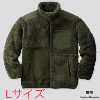 エンジニアードガーメンツ(Engineered Garments)の【新品・未使用】ユニクロ エンジニアードガーメンツ フリース ジャケット(ブルゾン)