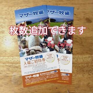マザー牧場 入場 ご招待券1月特別価額 2枚 ~2021年3/31迄 (動物園)