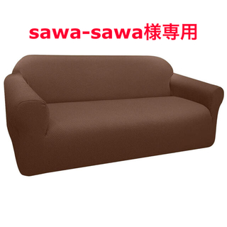 Granbest ソファーカバー 3人掛け 肘付き 伸縮素材(ソファカバー)