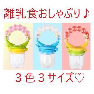 フルーツフィーダー 離乳食 おしゃぶり 赤ちゃん 乳児 ベビーフード がらがら(哺乳ビン用乳首)