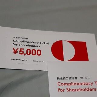 ジンズ(JINS)のJINS 株主優待券 5000円分(サングラス/メガネ)