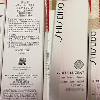 SHISEIDO (資生堂) - ホワイトルーセント ルミナイジング インフューザー 薬用美白化粧水 2本