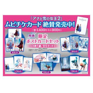ディズニー(Disney)の【新品!】ムビチケ 特典! アナと雪の女王 2 ポストカード Bセット(その他)