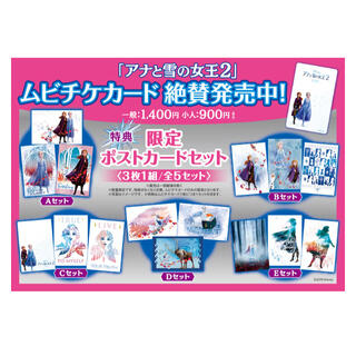 ディズニー(Disney)の【新品!】ムビチケ 特典! アナと雪の女王 2 ポストカード Dセット(その他)