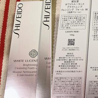 SHISEIDO (資生堂) - ホワイトルーセント 洗顔フォーム 2本