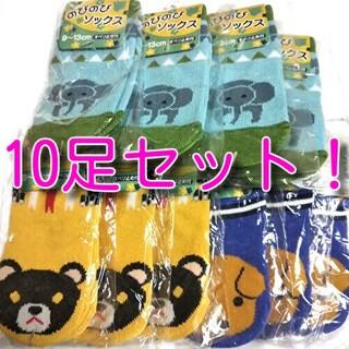 子供 赤ちゃん 靴下 10足 セット男児 女児 兼用アニマル柄(靴下/タイツ)