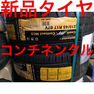 GRACE CONTINENTAL - 新品未使用品‼️高級タイヤ コンチネンタル
