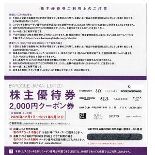 バロックジャパンリミテッド 株主優待券12000円(2,000円×6枚)(ショッピング)