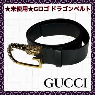 Gucci - ★未使用/稀少★グッチ ドラゴン Gベルト ブラック