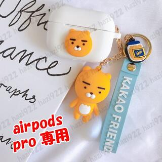 airpodsproケース 韓国 キャラクター かわいい 可愛い r190(モバイルケース/カバー)