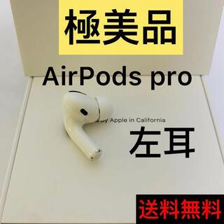 アップル(Apple)のエアーポッズ AirPodsPro  L片耳 プロ左耳のみ Apple国内正規品(ヘッドフォン/イヤフォン)
