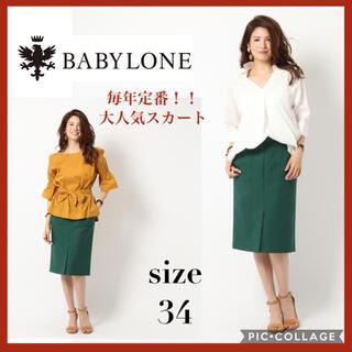 BABYLONE - 【BABYLONE】定番スカート マエベンツスカート タイトスカート 緑