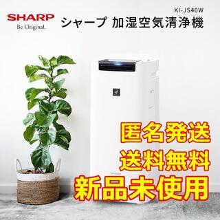 シャープ(SHARP)の【新品未使用】シャープ 加湿空気清浄機 KI-JS40W(空気清浄器)