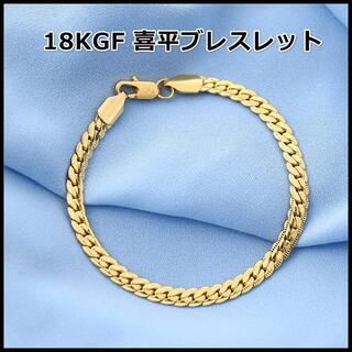 喜平 ブレスレット ゴールドフィルド 幅5mm 3代目JSB系 ヒップホップ系(ブレスレット)