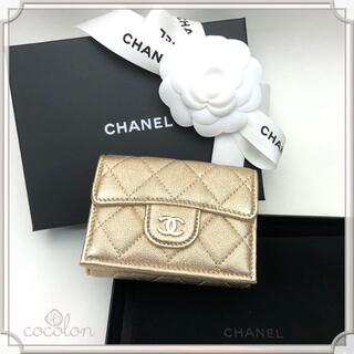 CHANEL - 新品 CHANEL シャネル マトラッセ スモール ウォレット 折財布 ゴールド
