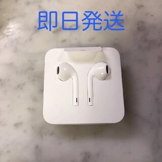Apple - iPhone イヤホン 純正
