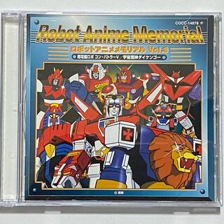コロンビア(Columbia)の日本コロンビア★ロボットアニメメモリアル Vol.3★1998年発売/中古CD(アニメ)