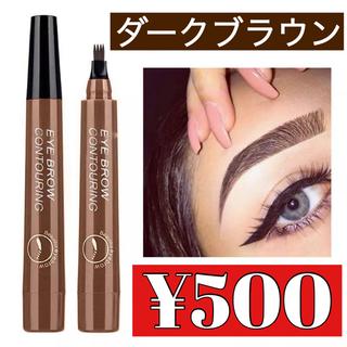 【3D眉毛ペン】翌日発送ですぐ届きます!!