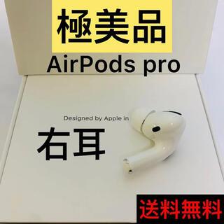アップル(Apple)のエアーポッズ AirPodsPro 右耳のみ プロ R片耳 Apple国内正規品(ヘッドフォン/イヤフォン)