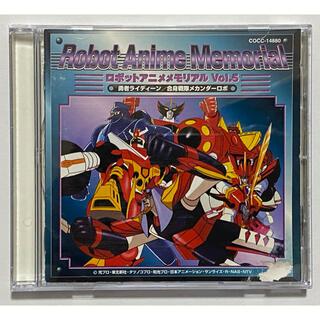 コロンビア(Columbia)の日本コロンビア★ロボットアニメメモリアル Vol.5★1998年発売/中古CD(アニメ)