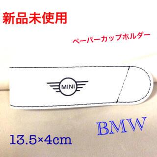 ビーエムダブリュー(BMW)のBMW  MINI ペーパーカップホルダー ノベルティ 白 13.5×4(ノベルティグッズ)