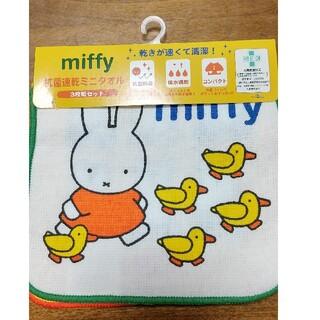 miffy★抗菌速乾ミニタオル3枚組セット(その他)